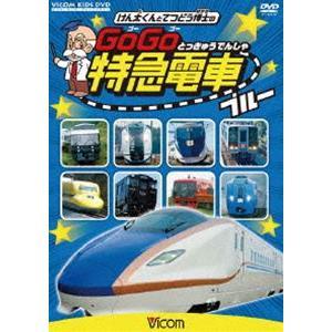 ビコム キッズシリーズ けん太くんと鉄道博士の GoGo特急電車 ブルー E7系・W7系新幹線とかっこいい特急たち [DVD]|ggking