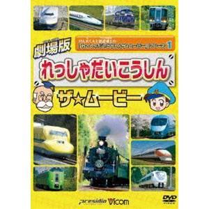 劇場版 れっしゃだいこうしんザ☆ムービー けん太くんと鉄道博士の「れっしゃだいこうしんザ☆ムービー」シリーズ1 [DVD]|ggking