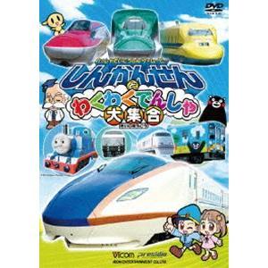 ビコム キッズシリーズ 劇場版 しんかんせんとわくわくでんしゃ大集合 けん太くんと鉄道博士の れっしゃだいこうしんザ☆ムービー シリーズ6 [DVD]|ggking