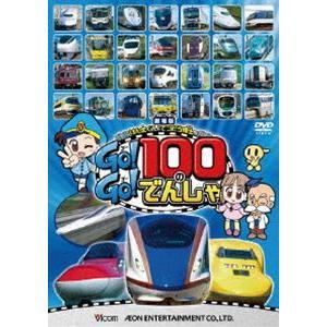 ビコムキッズ 劇場版シリーズ 劇場版 けん太くんとてつどう博士の Go!Go!100のでんしゃ [DVD]|ggking