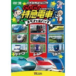 けん太くんとてつどう博士の GoGo特急電車 スペシャルパック [DVD]|ggking