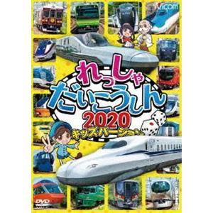 ビコム キッズシリーズ れっしゃだいこうしん2020 キッズバージョン [DVD]|ggking