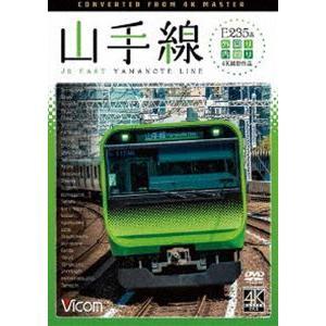 ビコム ワイド展望 4K撮影作品 E235系山手線 4K撮影作品 内回り/外回り [DVD]|ggking