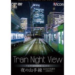 ビコム ワイド展望 4K撮影作品 Train Night View 夜の山手線 4K撮影作品 内回り [DVD]|ggking