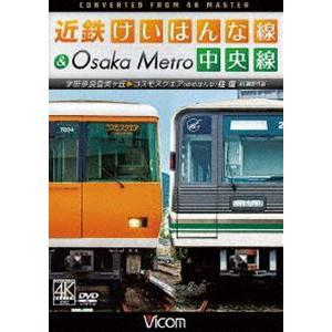 ビコム ワイド展望 4K撮影作品 近鉄けいはんな線&Osaka Metro中央線 4K撮影作品 学研奈良登美ヶ丘〜コスモスクエア(ゆめはんな)往復 [DVD]|ggking