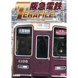 鉄道プロファイルシリーズ 阪急電鉄テラファイル1 宝塚線 [DVD]|ggking
