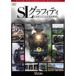 ビコム鉄道スペシャル SLグラフィティ 今を駆ける日本の蒸気機関車 [DVD] ggking