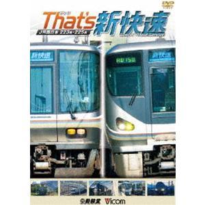 ビコム 鉄道車両シリーズ ザッツ新快速 JR西日本 223系・225系 [DVD] ggking