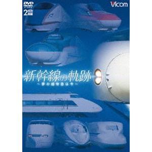 ビコム鉄道スペシャル 新幹線の軌跡 〜夢の超特急は今〜 [DVD] ggking