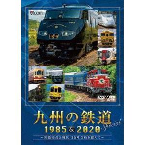ビコム 鉄道スペシャル 九州の鉄道SPECIAL 1985&2020 〜国鉄時代と現代 35年の時を超えて〜 [DVD] ggking