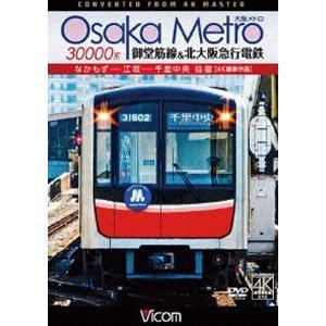 ビコム ワイド展望 4K撮影作品 Osaka Metro 30000系 御堂筋線&北大阪急行電鉄 4K撮影作品 なかもず〜江坂〜千里中央 往復 [DVD]|ggking