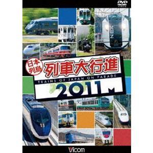 日本列島列車大行進 2011 [DVD]|ggking