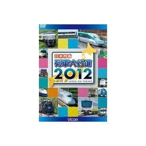 日本列島 列車大行進 2012 [DVD] ggking