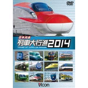 ビコム 列車大行進シリーズ 日本列島列車大行進2014 [DVD]|ggking