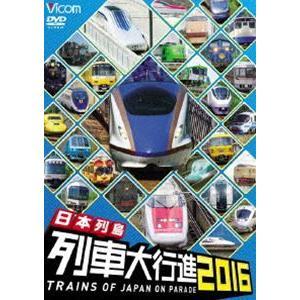 日本列島列車大行進 2016 [DVD] ggking