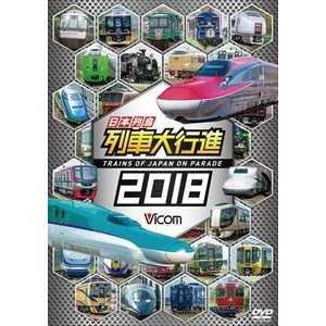 ビコム 列車大行進シリーズ 日本列島列車大行進2018 [DVD]|ggking