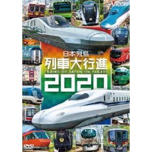 ビコム 列車大行進シリーズ 日本列島列車大行進2020 [DVD]|ggking