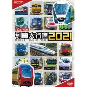 ビコム 列車大行進シリーズ 日本列島列車大行進2021 [DVD]|ggking