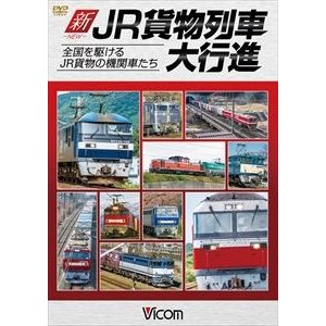ビコム 列車大行進シリーズ 新・JR貨物列車大行進 全国を駆けるJR貨物の機関車たち [DVD]|ggking