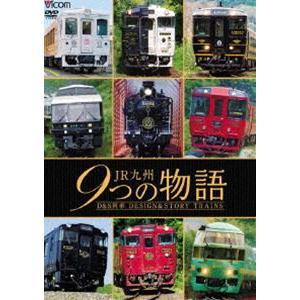 ビコム 鉄道車両シリーズ JR九州 9つの物語 D&S(デザイン&ストーリー)列車 [DVD] ggking