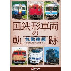 ビコム 鉄道車両シリーズ 国鉄形車両の軌跡 気動車編 〜JR誕生後の活躍と歩み〜 [DVD]|ggking