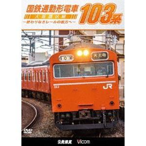ビコム 鉄道車両シリーズ 国鉄通勤形電車 103系 〜大阪環状線 終わりなきレールの彼方へ〜 [DVD]|ggking