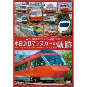 ビコム 鉄道車両シリーズ 小田急 ロマンスカーの軌跡 70000形「GSE」デビュー!ありがとう7000形「LSE」 [DVD] ggking