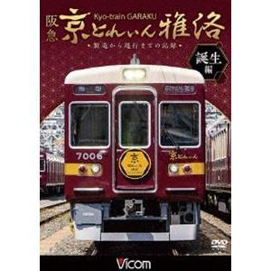 ビコム 鉄道車両シリーズ 阪急 京とれいん 雅洛 誕生編 製造から運行までの記録 [DVD]|ggking