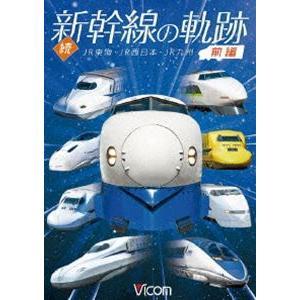 鉄道車両シリーズ 続・新幹線の軌跡 前編 JR東海・JR西日本・JR九州 [DVD]|ggking