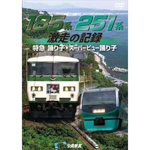 ビコム 鉄道車両シリーズ 185系・251系 激走の記録 特急踊り子・スーパービュー踊り子 [DVD] ggking