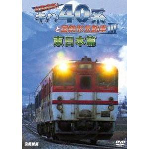 鉄道車両シリーズ 全国縦断!キハ40系と国鉄形気動車III 東日本篇 [DVD]|ggking