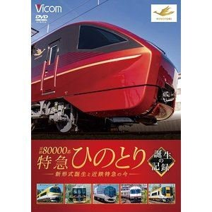 ビコム 鉄道車両シリーズ 近鉄80000系 特急ひのとり 誕生の記録 新形式誕生と近鉄特急の今 [DVD] ggking