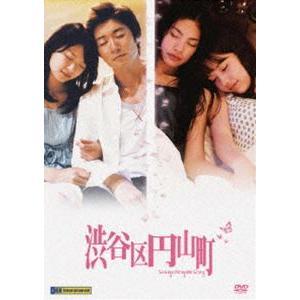 渋谷区円山町 通常版(DVD)