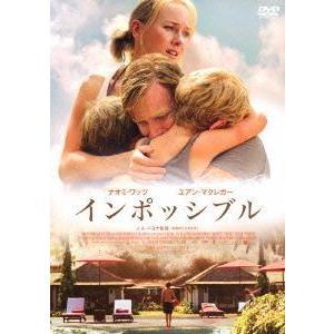 インポッシブル [DVD]|ggking