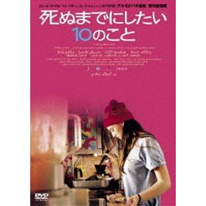 死ぬまでにしたい10のこと [DVD]|ggking