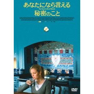 あなたになら言える秘密のこと [DVD]|ggking
