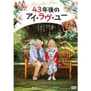 43年後のアイ・ラヴ・ユー [DVD]|ggking