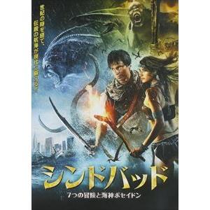シンドバッド 7つの冒険と海神ポセイドン [DVD]|ggking