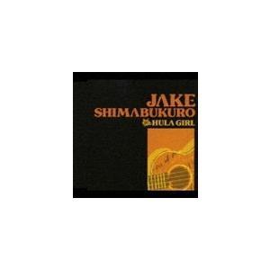 ジェイク・シマブクロ / フラガール [CD]
