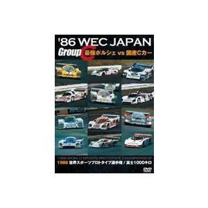 86 WEC JAPAN Group C/最強ポルシェ vs 国産Cカー [DVD]|ggking
