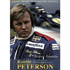 ロニー・ピーターソン 70年代 F1最速のドライバー [DVD]|ggking