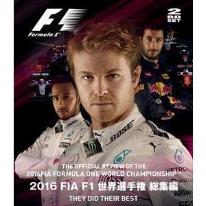 2016 FIA F1世界選手権 総集編 ブルーレイ版 [Blu-ray]|ggking