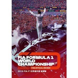 2019 FIA F1 世界選手権 総集編 DVD版 [DVD]