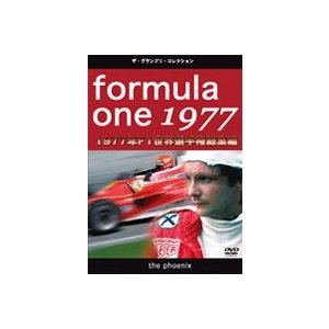 F1世界選手権 1977年総集編DVD [DVD]|ggking