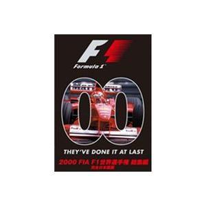 2000 FIA F1世界選手権 総集編 DVD [DVD]|ggking
