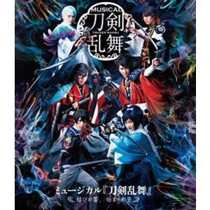 ミュージカル『刀剣乱舞』 〜結びの響、始まりの音〜 [Blu-ray]|ggking