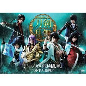 ミュージカル『刀剣乱舞』 〜幕末天狼傳〜 [DVD]|ggking