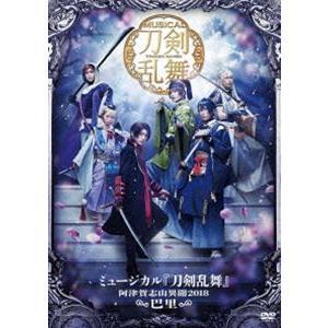 ミュージカル『刀剣乱舞』〜阿津賀志山異聞2018 巴里〜 [DVD]|ggking