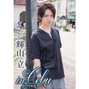 輝山立 in Cebu [DVD]|ggking
