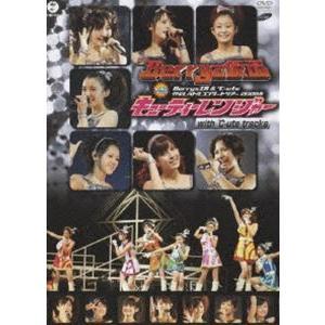 Berryz工房&℃-ute 仲良しバトルコンサートツアー2008春〜Berryz仮面 vs キュー...